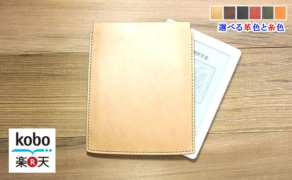 栃木レザー 電子ブックリーダーカバー(楽天 kobo Touchr コボ)(ケース/スリーブ)【オーダーメイド お好みの革色糸色選べます】