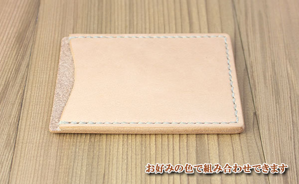 栃木レザー カードカバーB(1枚用縦型)【オーダーメイド お好みの革色糸色選べます】【ゆうパケット対応】カードケース