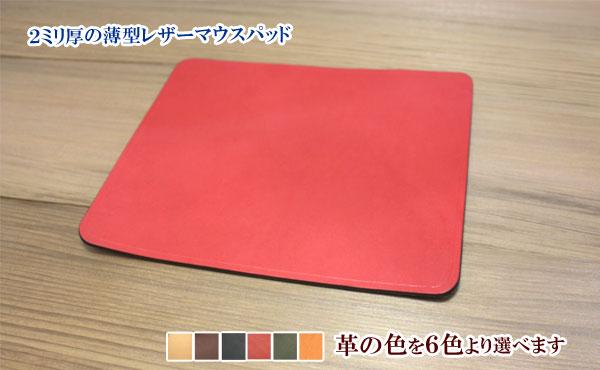 栃木レザー レザーマウスパッド スリムタイプ【オーダーメイド お好みの革色選べます】【ゆうパケット対応】
