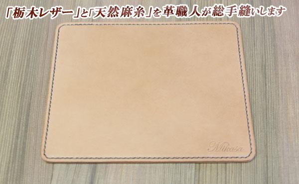 栃木レザー マウスパッド Sサイズ 小型【オーダーメイド お好みの革色糸色選べます】