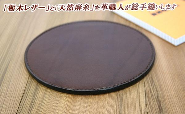 栃木レザー マウスパッド 丸形【オーダーメイド お好みの革色糸色選べます】