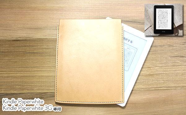 栃木レザー 電子ブックリーダーカバー(amazon Kindle Paperwhite キンドル)(ケース/スリーブ)【オーダーメイド お好みの革色糸色選べます】