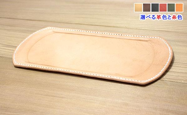 レザーキャッシュトレイ(小銭入れ)【オーダーメイド お好みの革色糸色選べます】【ゆうパケット対応】