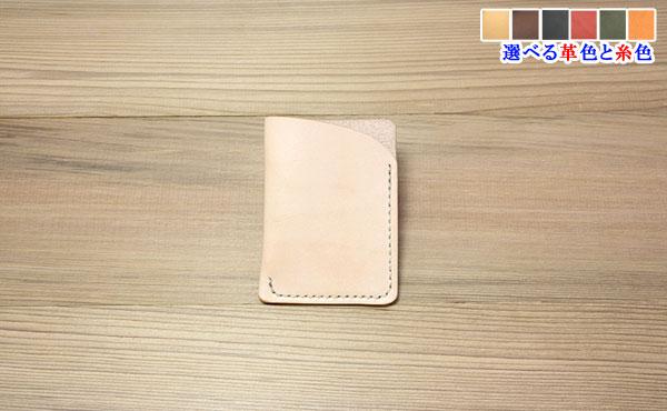 栃木レザー カードケース【お好みの革色糸色選べます】【ゆうパケット対応】