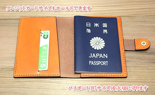 栃木レザー パスポートカバー ボタン B7サイズ【オーダーメイド お好みの革色糸色選べます】送料無料