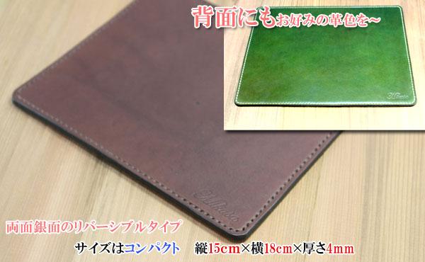 栃木レザー マウスパッド(リバーシブル)Sサイズ 小型【オーダーメイド お好みの革色糸色選べます】