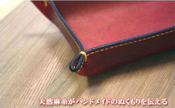 栃木レザー レザートレイ プレーン(レザー小物入れ)【オーダーメイド お好みの革色糸色選べます】