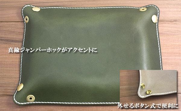 栃木レザー レザートレイ 折りたたみボタン(レザー小物入れ)【オーダーメイド お好みの革色糸色選べます】