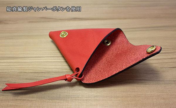 栃木レザー 小銭入れ三角型 コインケース【お好みの革色糸色選べます】