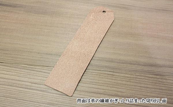 栃木レザーヌメ革を使用したブックマーク(薄型)【お好みの革色選べます】しおり 栞【ゆうパケット対応】