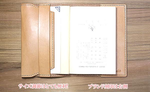 栃木レザー ブックカバー 文庫カバー 文庫本サイズ【オーダーメイド お好みの革色糸色選べます】