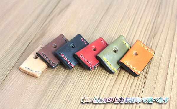 栃木レザー キーカバー(キーケース)【オーダーメイド お好みの革色糸色選べます】【ゆうパケット対応】