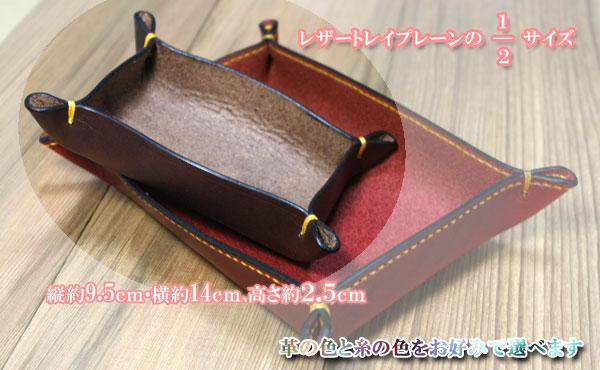 栃木レザー レザートレイミニ(レザー小物入れ)【オーダーメイド お好みの革色糸色選べます】