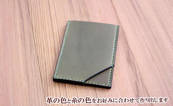 栃木レザー パスケース(定期券入れ)【オーダーメイド お好みの革色糸色選べます】