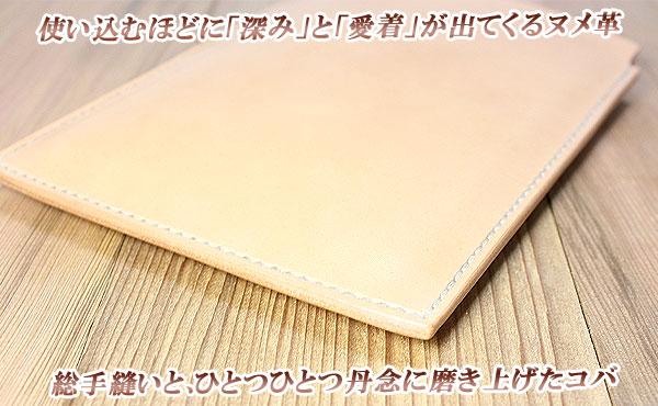 栃木レザー タブレットカバー(Google Nexus7 ネスサスセブン)(ケース/スリーブ)【オーダーメイド お好みの革色糸色選べます】