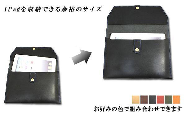 栃木レザー クラッチバッグ タブレットカバー(Apple iPadカバー)ケース【オーダーメイド お好みの革色糸色選べます】送料無料