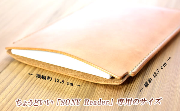 栃木レザー 電子ブックリーダーカバー(SONY Reader PRS-T1/PRS-T2/PRS-G1/PRS-T3S)(ケース/スリーブ)【オーダーメイド お好みの革色糸色選べます】