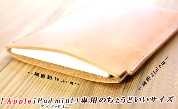 栃木レザー iPadminiカバー(Apple/iPadmini/mini2/mini3/mini4)(ケース/スリーブ)【オーダーメイド お好みの革色糸色選べます】