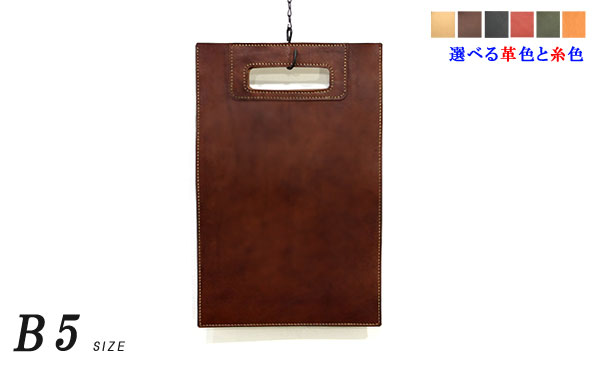 栃木レザー クラッチバッグ B5サイズ【オーダーメイド お好みの革色糸色選べます】送料無料