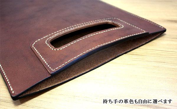 栃木レザー クラッチバッグ A5サイズ【オーダーメイド お好みの革色糸色選べます】送料無料