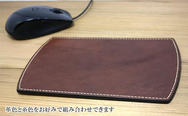 栃木レザー マウスパッド Mサイズ 中型【オーダーメイド お好みの革色糸色選べます】