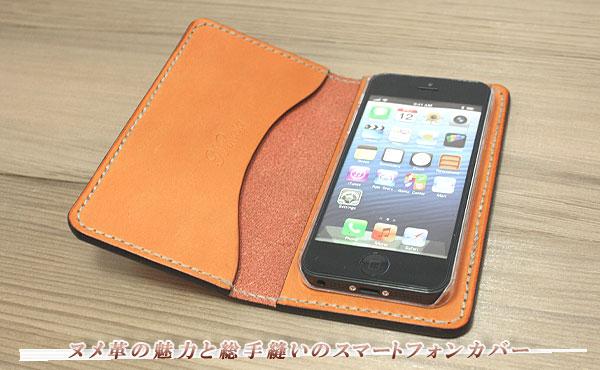 栃木レザー iPhone11Pro iPhoneXs iPhoneX カバー手帳型 iPhoneケース【お好みの革色糸色選べます】送料無料