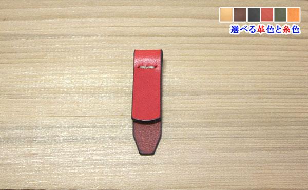 栃木レザークリップ式ブックマークSサイズ【お好みの革色選べます】しおり 栞【ゆうパケット対応】