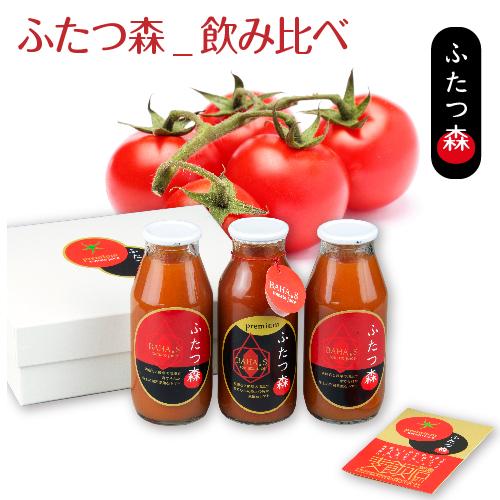 ふたつ森トマトジュース_3本セット_飲み比べギフト_送料込み