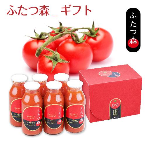 ふたつ森トマトジュース_6本セット_ギフト_送料込み