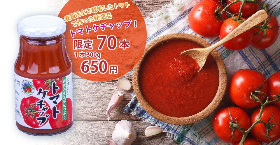 麦飯石 限定70本 トマトケチャップ