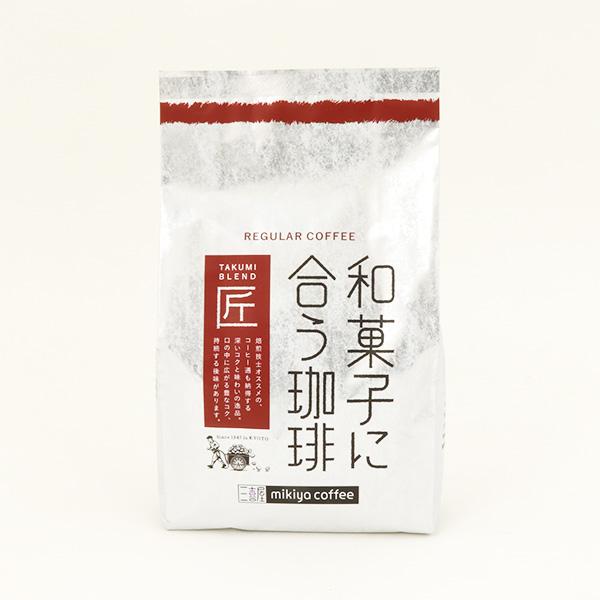 和菓子に合う珈琲  『匠』(たくみ) 400g【挽き】