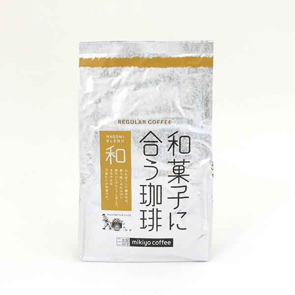 和菓子に合う珈琲  『和』(なごみ) 400g【挽き】