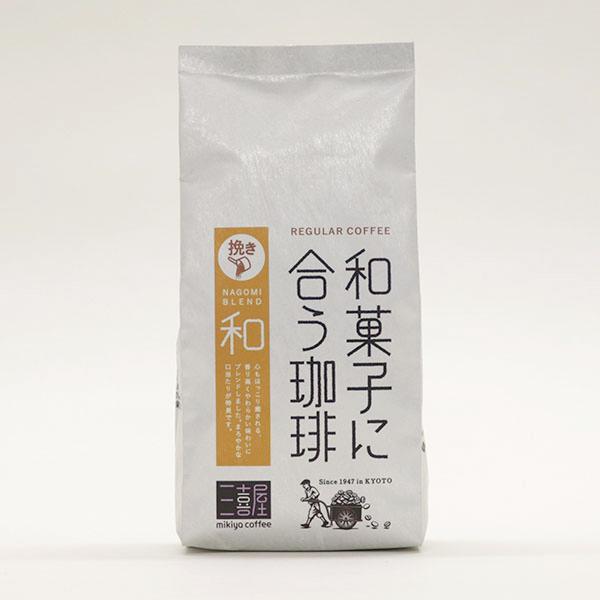 和菓子に合う珈琲  『和』(なごみ) 170g【挽き】