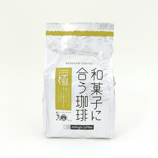 和菓子に合う珈琲  『極』(きわみ) 400g【挽き】