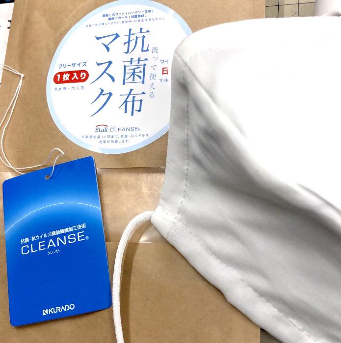 【日本製】50回洗って使える抗菌布マスク KURABOU CLEANSE使用【純国産】