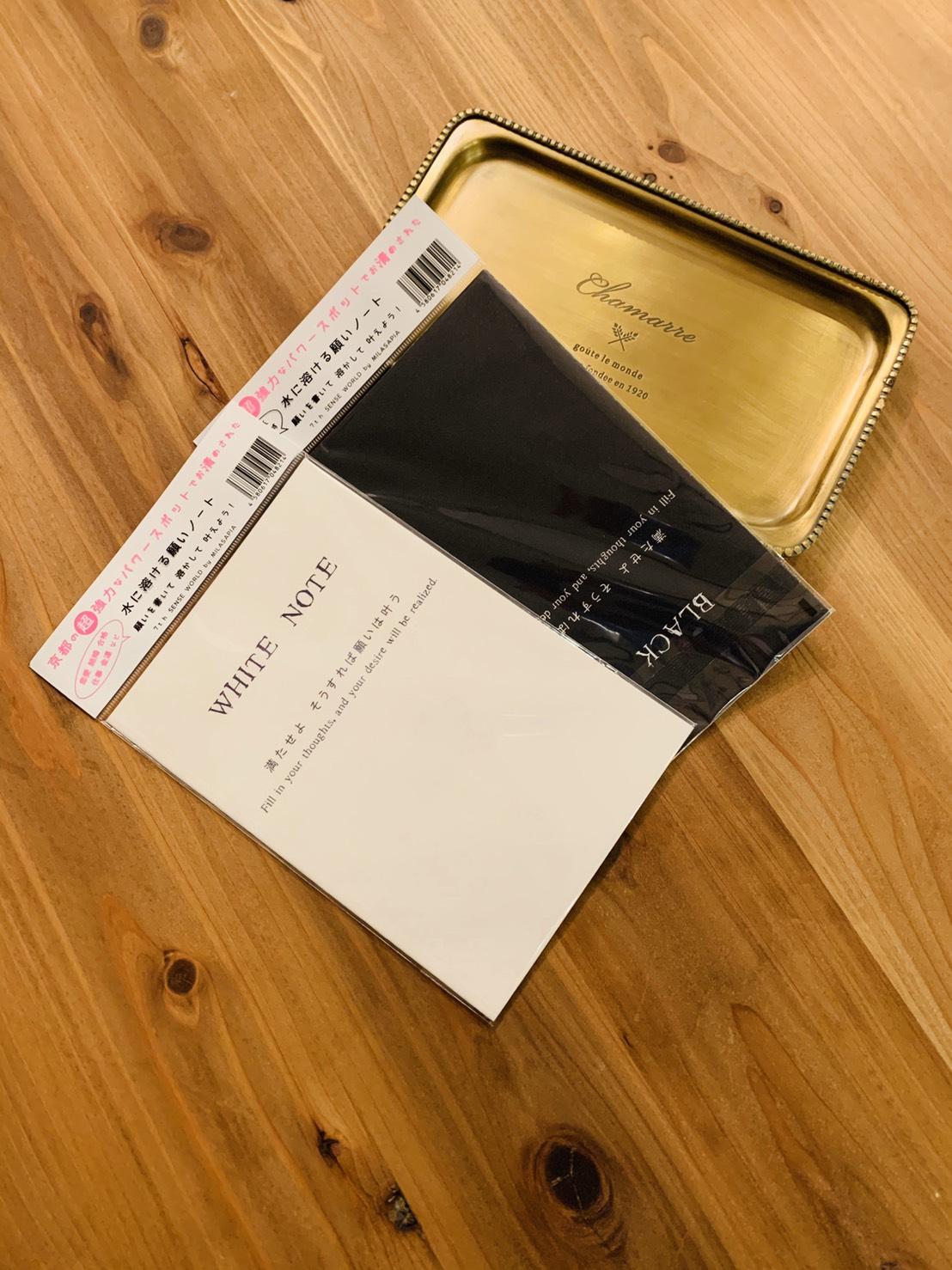 水に溶ける願いノート WHITE NOTE / BLACK NOTE(おもしろ文房具)