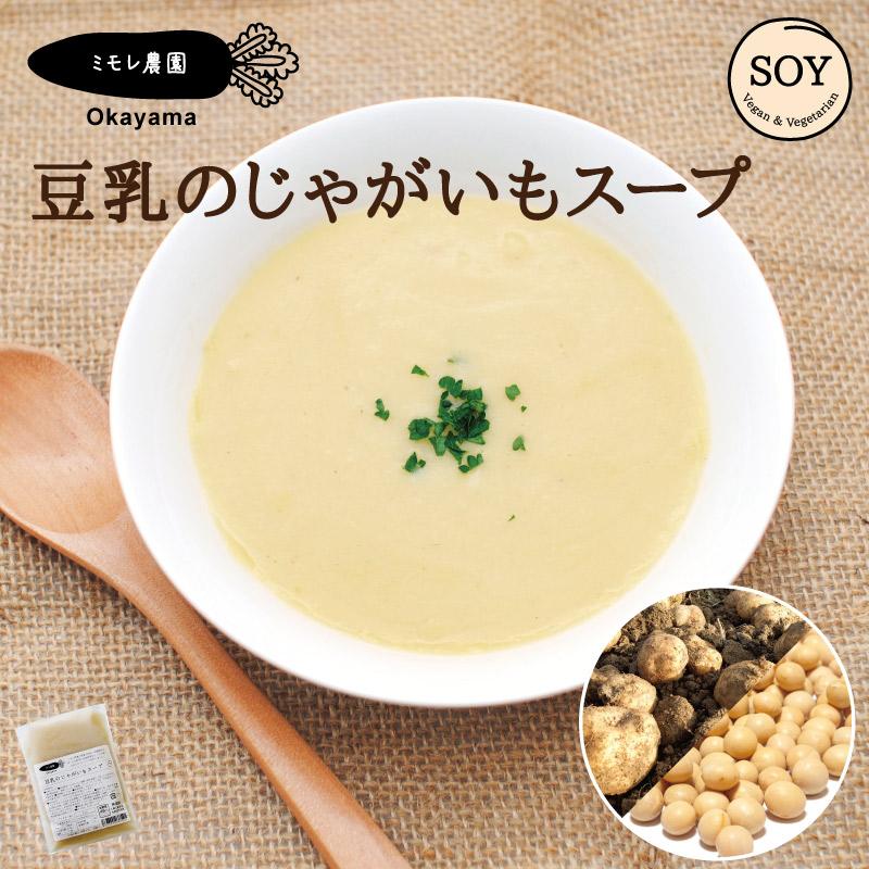 お野菜を食べるスープ 豆乳のじゃがいもスープ