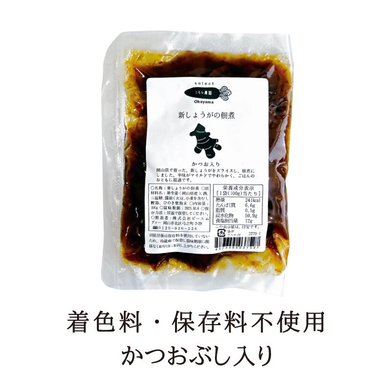 ミモレ農園セレクト 新しょうがの佃煮(100g)