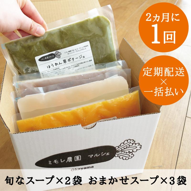 お野菜を食べるスープ 旬なスープの会 5袋セット(全6回) 【送料込】【一括払い】