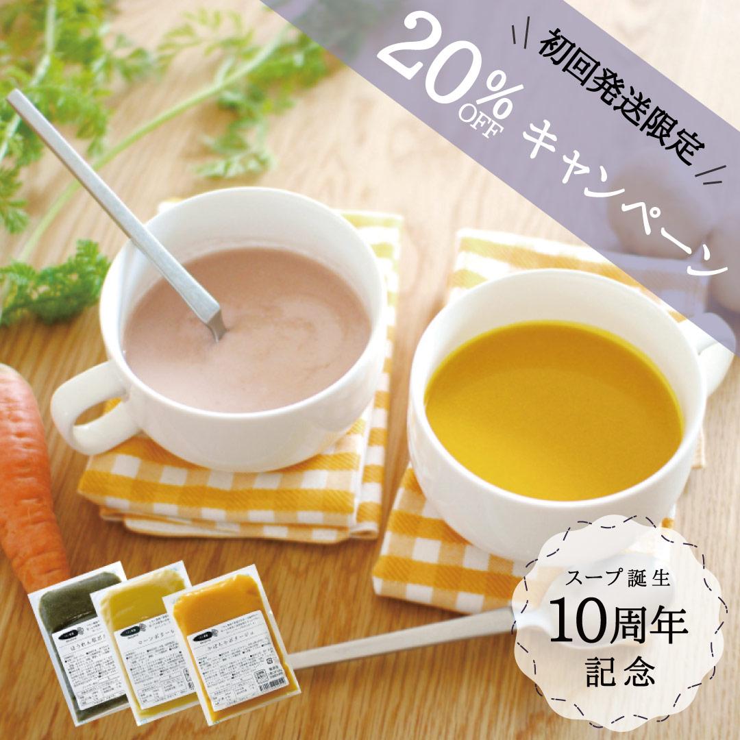 【定期購入初回20%OFFキャンペーン】お野菜を食べるスープ 旬のおまかせ3袋セット 【送料込】