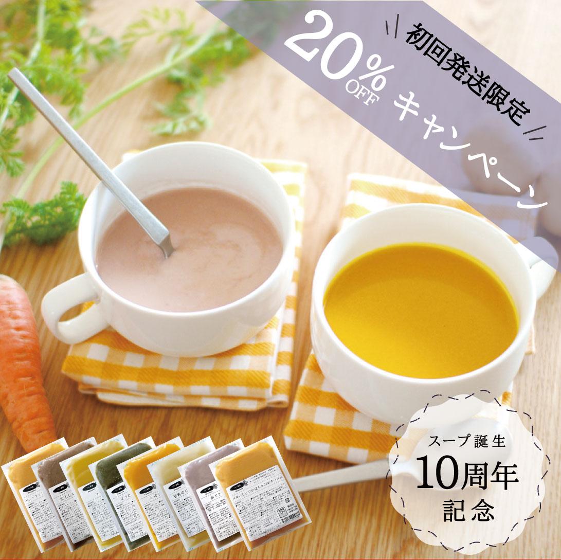 【定期購入初回20%OFFキャンペーン】お野菜を食べるスープ 旬のおまかせ8袋セット 【送料込】