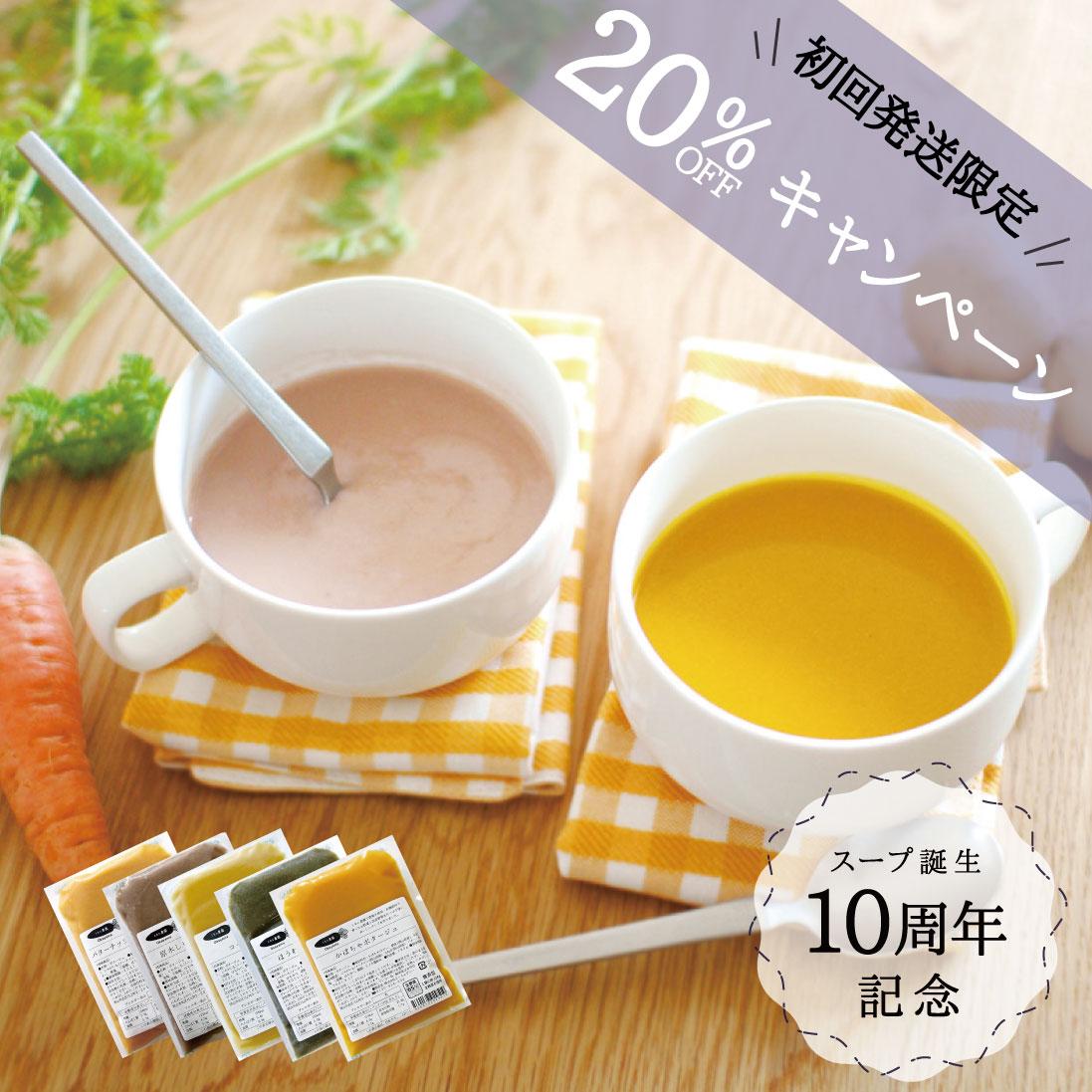 初回発送限定20%OFF 選べるスープ 5袋セット