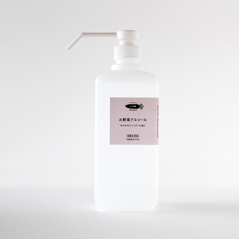 【除菌・消臭】ミモレ農園 お野菜アルコール ほのかなラベンダーの香り 本体1L