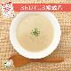 【BRUTUS掲載品】お野菜を食べるスープ 葉ごぼうの和風ホワイトスープ