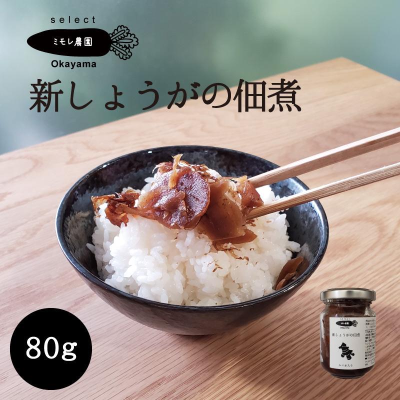 ミモレ農園セレクト 新しょうがの佃煮(80g)