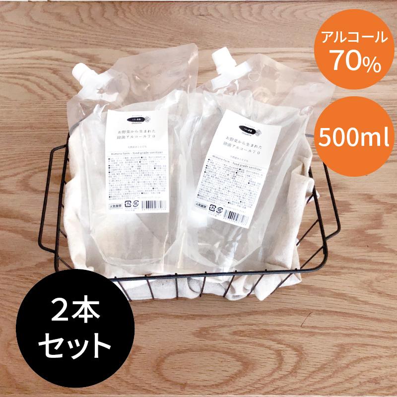 ミモレ農園キッチン お野菜から生まれた除菌アルコール70 詰替用500ml×2本