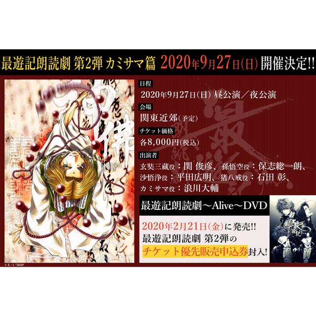 最遊記朗読劇〜Alive〜 DVD