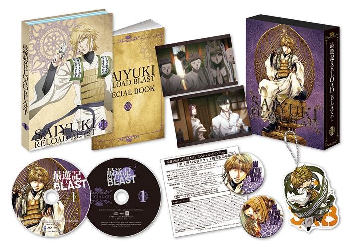 「最遊記RELOAD BLAST」DVD 第1巻