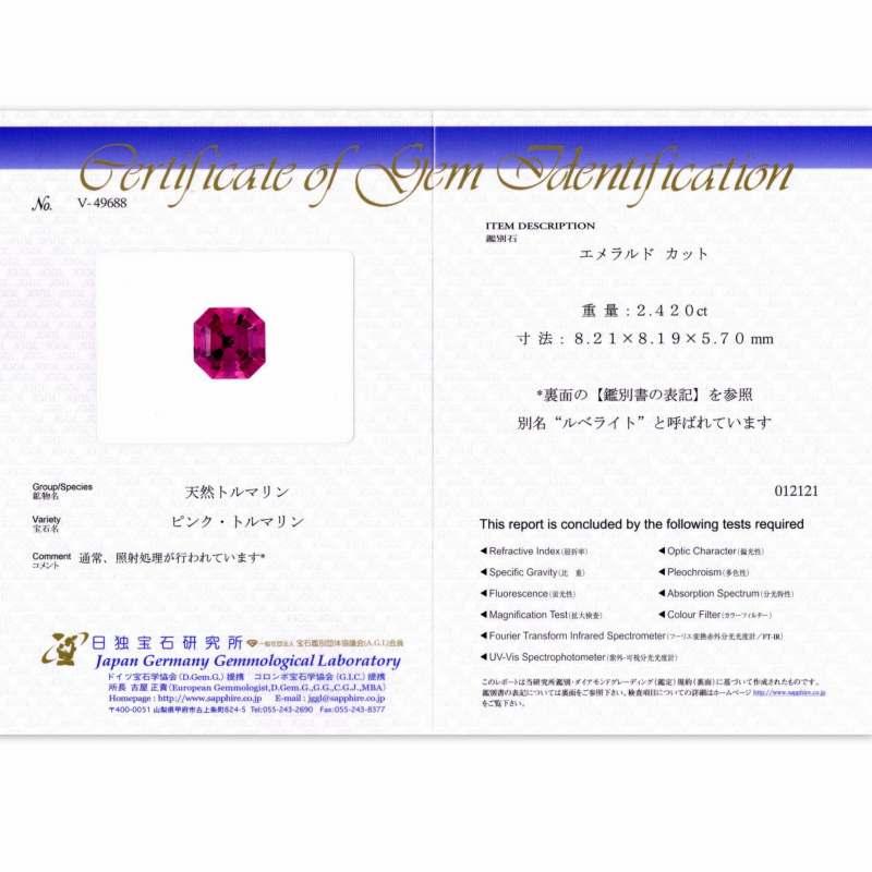 天然トルマリン 2.42ct 【美発色ルベライト】アッシャーカット 日独ミニ鑑別付