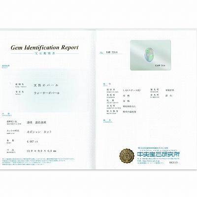 4.46ct天然ウォーターオパール【メキシコ産】中宝研鑑別付